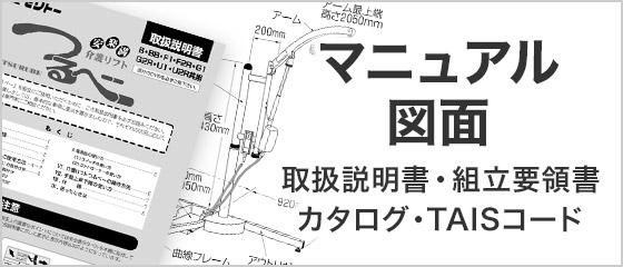 マニュアル図面