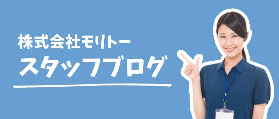株式会社モリトースタッフブログ