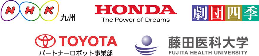 NHK九州・HONDA・劇団四季・トヨタパートナーロボット事業部・藤田保健衛生大学病院